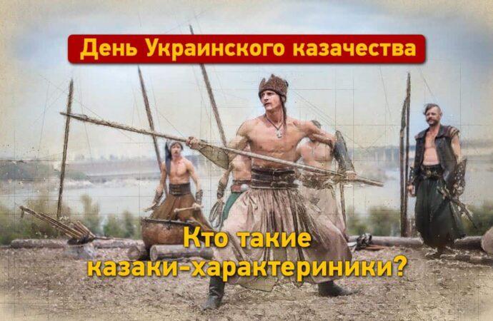 День Украинского казачества: кто такие казаки-характерники?