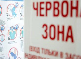 C 18 октября Одесса в «красной зоне» карантина: какие введут ограничения