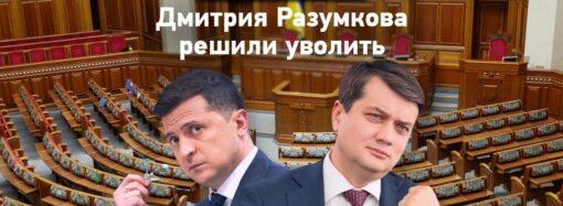 Главу парламента Дмитрия Разумкова отправляют в отставку: в чем причина?