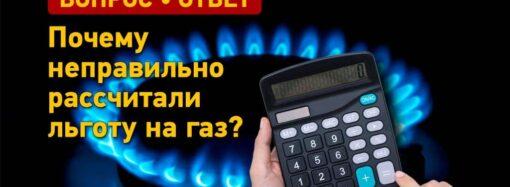 Вопрос – ответ: почему неправильно рассчитали льготу на газ?