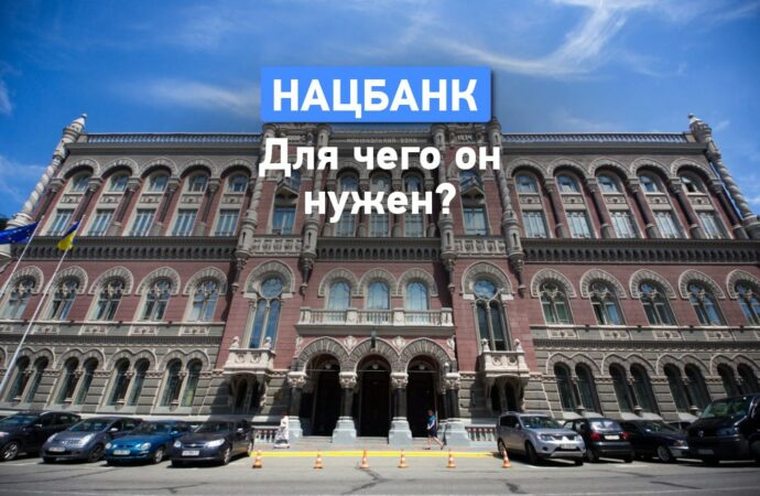 Национальный банк Украины: чем он занимается?