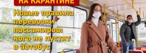 Новые правила перевозки пассажиров во время карантина: кого не пустят в автобус или поезд?