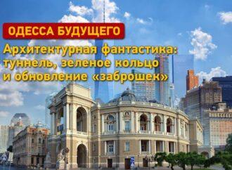 Архитектурная фантастика Одессы будущего: туннель, зеленое кольцо и обновление «заброшек»