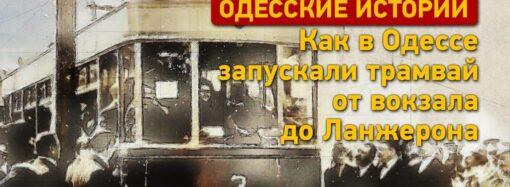 Одесские истории: как запускали трамвай от вокзала до Ланжерона