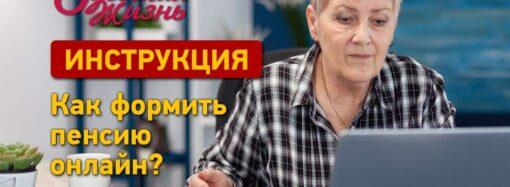 Как оформить пенсию онлайн: инструкция «Одесской жизни»