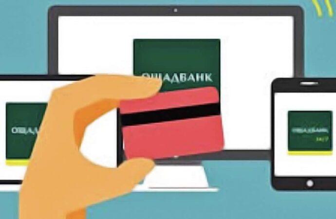 Ощадбанк блокирует карты: за что и какие еще счета заморозят?