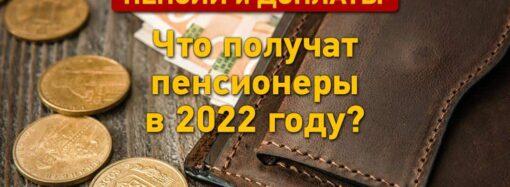 Пенсии и доплаты: что получат пенсионеры в 2022 году?