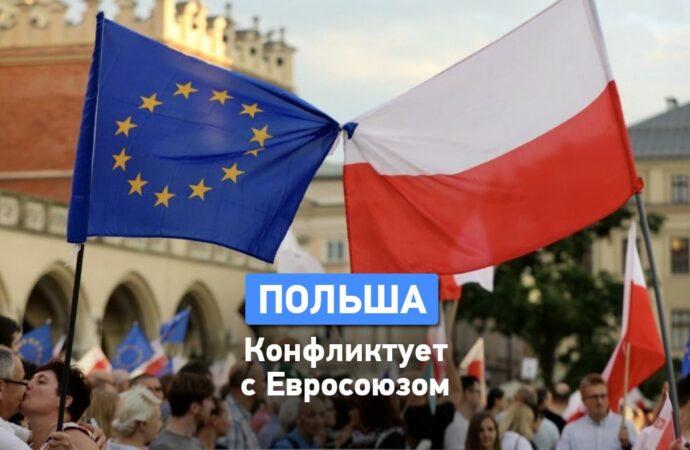 Чем угрожает Украине конфликт Польши и Евросоюза?