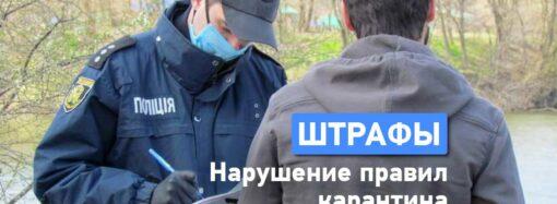 Одесса в красной зоне: какие штрафы за нарушение правил карантина?