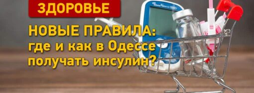 Новые правила: где и как в Одессе получать инсулин?