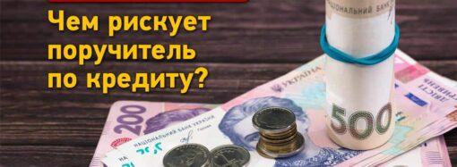 Свой кошелек: чем рискует поручитель по кредиту?