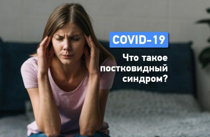 Постковидный синдром: кому он угрожает и какие бывают симптомы?