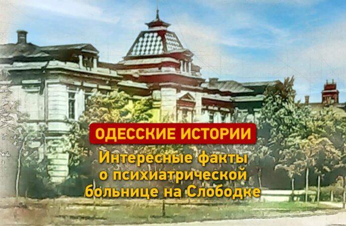 Одесские истории: факты о психиатрической больнице на Слободке