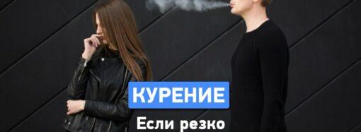 Что произойдет с организмом, если резко бросить курить?