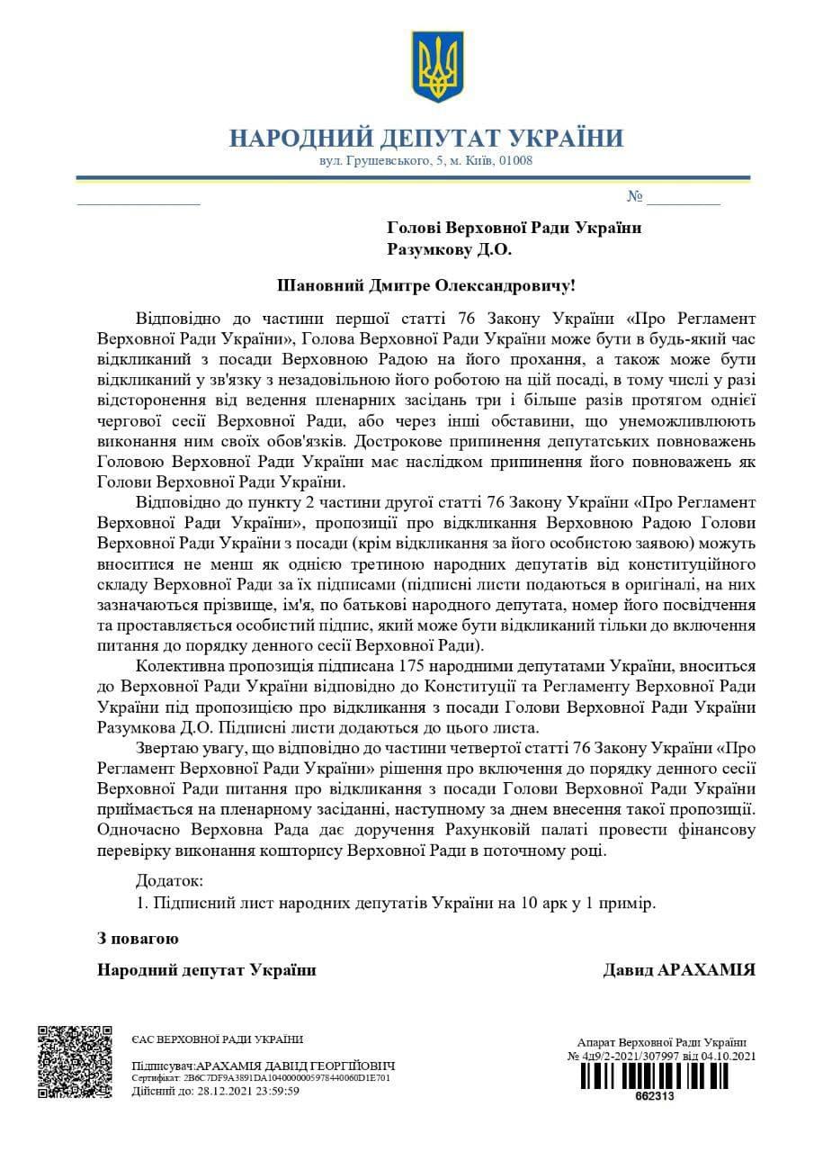 Депутаты собрали подписи против Разумкова