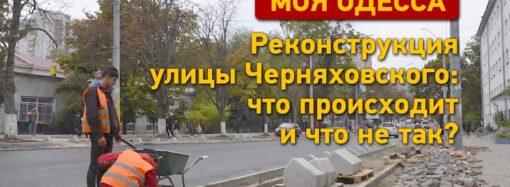 Ремонт на Черняховского: что запланировано и что не так (фото)