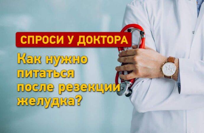 Спроси у доктора: что можно есть после резекции желудка?