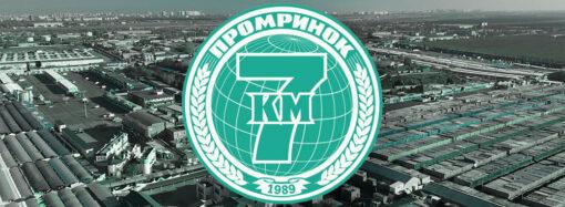 Одесса в «красной» зоне: как работает рынок «7-й километр»
