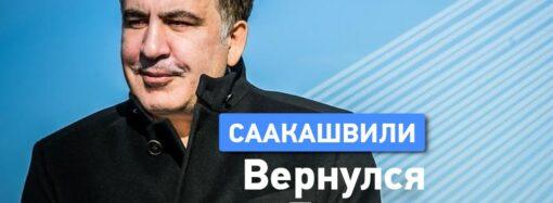 Почему Саакашвили вернулся в Грузию и что его теперь ожидает?