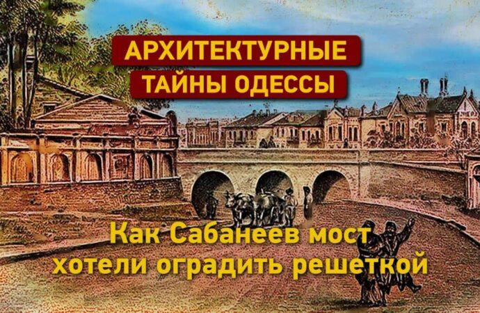 Архитектурные тайны Одессы: как Сабанеев мост хотели оградить решеткой