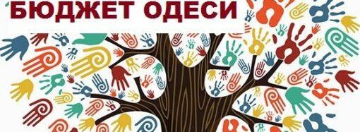 Одесситы могут предложить проект по улучшению жизни в городе: бюджет оплатит