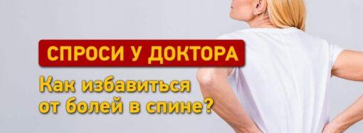 Спроси у доктора: как избавиться от болей в спине?