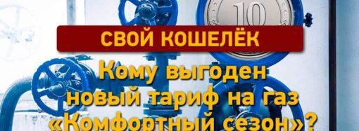 Свой кошелек: кому выгоден новый тариф на газ «Комфортный сезон»?