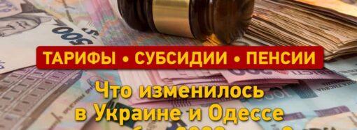 Тарифы, пенсии, субсидии: что изменилось в Украине и Одессе с октября?