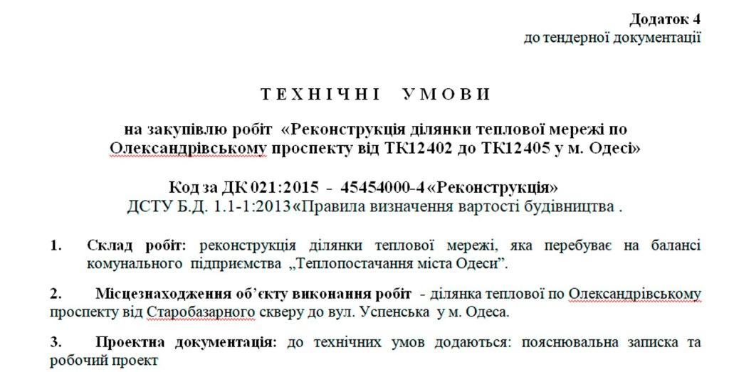 Александровский проспект, реконструкция, тендер2