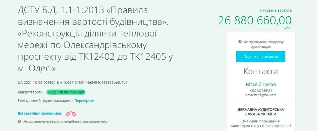 Александровский проспект, реконструкция, тендер