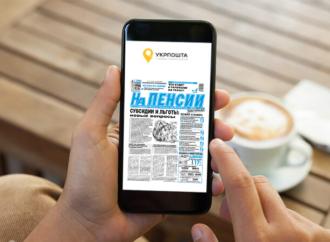 Как подписаться на газеты «На пенсии» и «Пенсионная телепрограмма» по льготной цене?