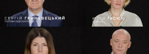 Одесситов настойчиво призывают вакцинироваться: власти и волонтеры сняли совместный ролик (видео)