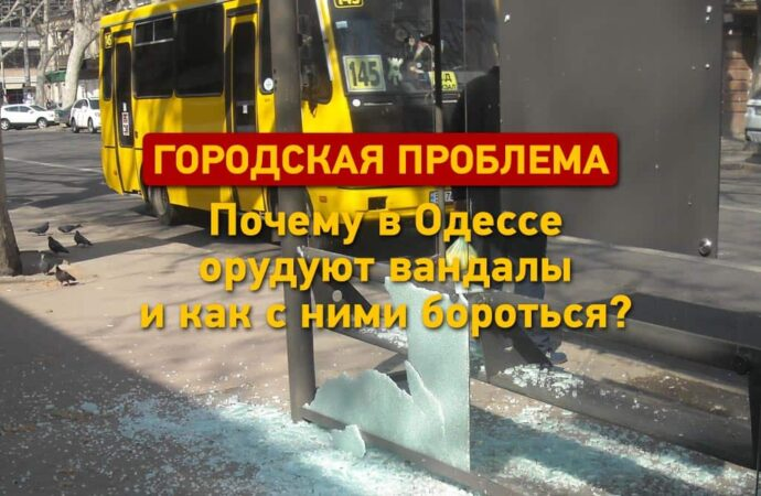Почему в Одессе орудуют вандалы и как с ними бороться?