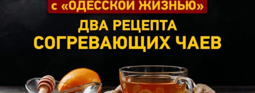 Вкусно с «Одесской жизнью»: два рецепта согревающих чаев