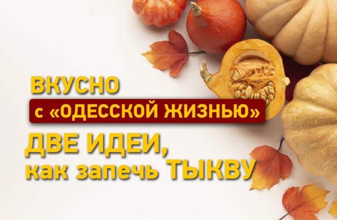 Вкусно с «Одесской жизнью»: две идеи, как запечь тыкву