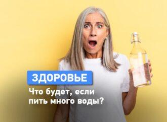 Почему нельзя пить слишком много воды?